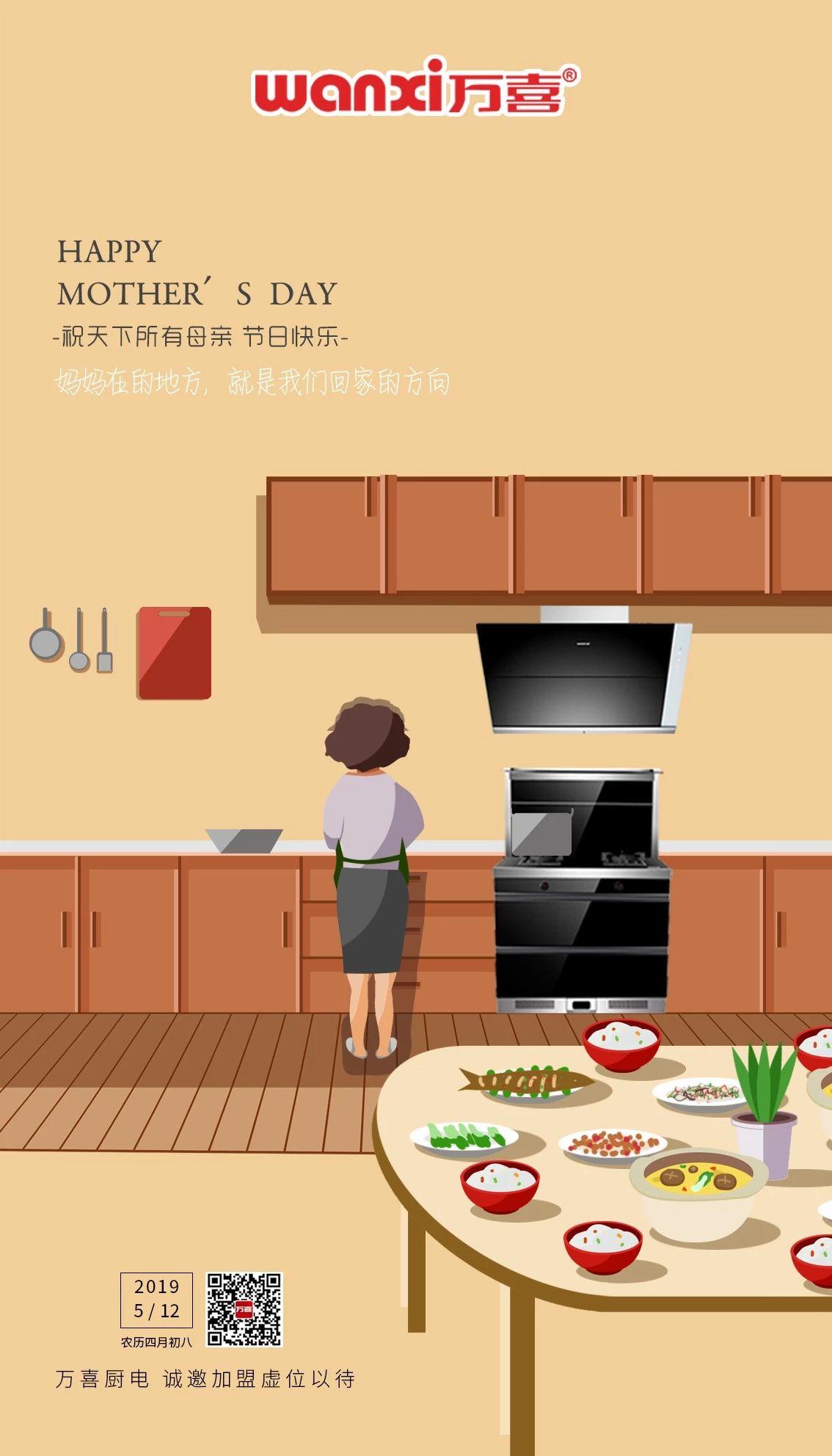 万喜电器  感恩母亲节,让厨房传递爱