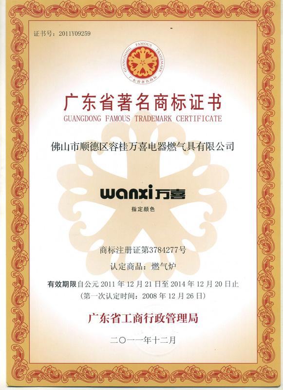2011年著名商标证书