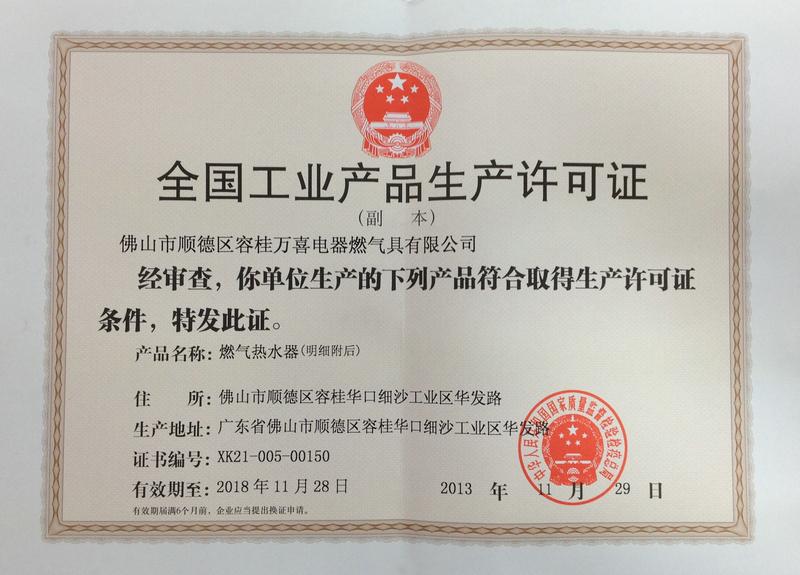 热水器生产许可证