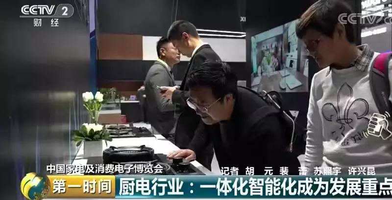 3月AWE中国家电消费电子展暗示,一体化家电将成为发展重点