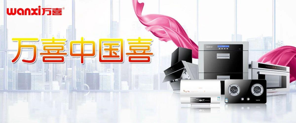 万喜电器,为子孙后代的未来,中国强制进入垃圾分类时代
