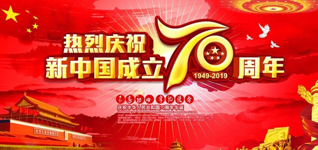 华诞70周年!为祖国喝彩!